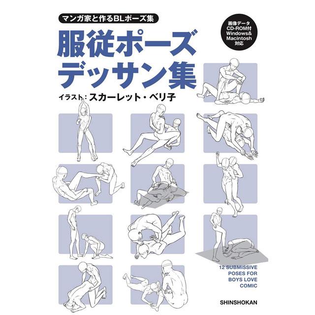 ポーズ集画材文具雑貨の通販 Toolswebshopcotoramonora