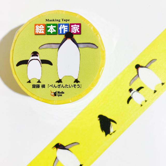 たいそう ペンギン
