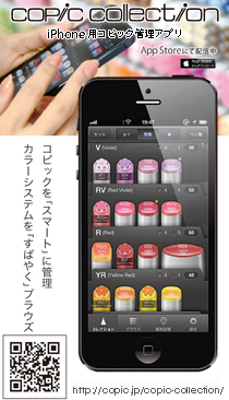 iPhoneアプリ「COPIC Collection」